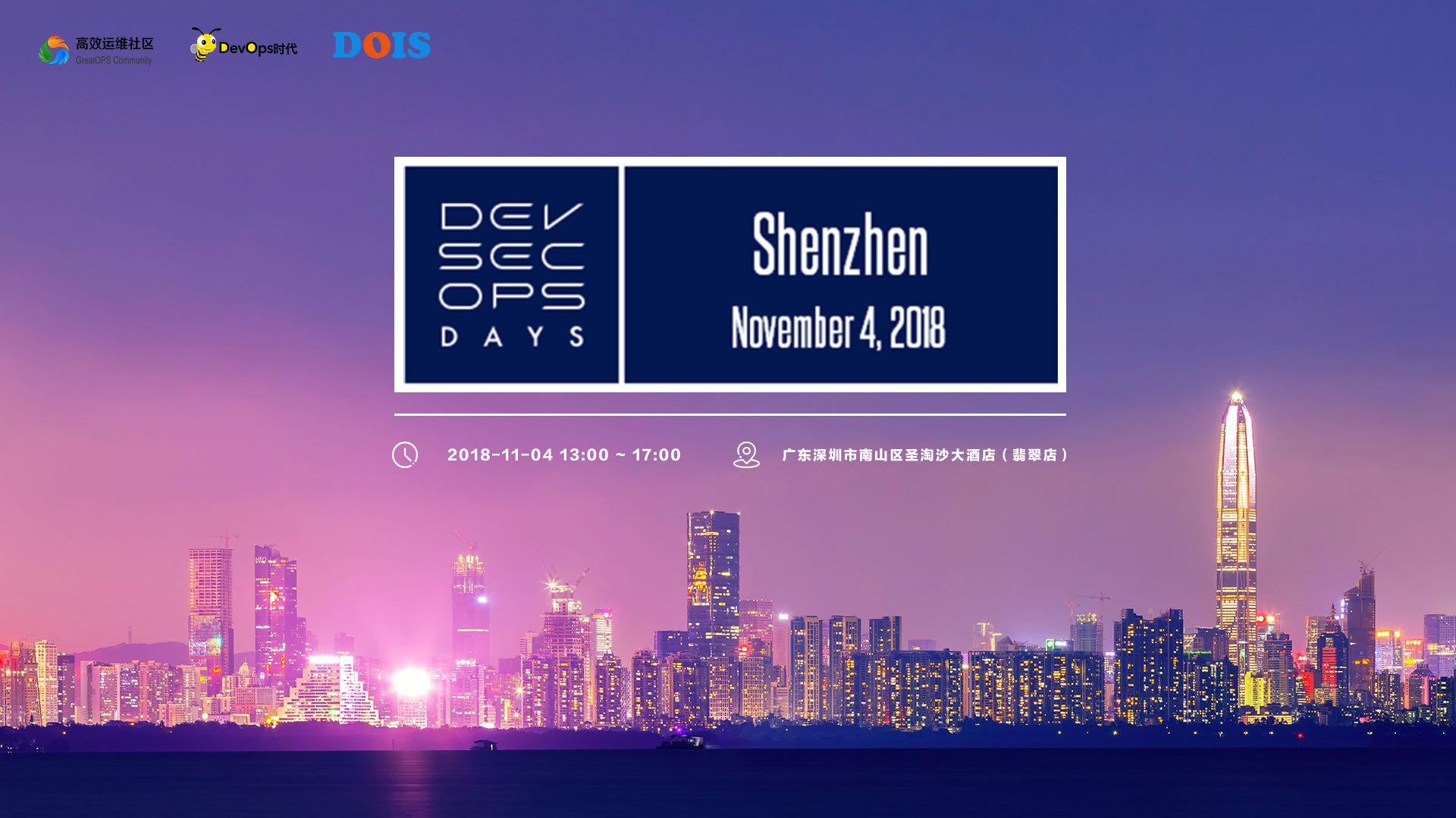 DevSecOpsDays 2018 深圳站
