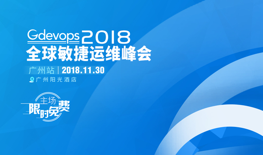 Gdevops全球敏捷运维峰会-广州站