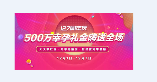 医羽127周年庆——试管免费大奖,等你来拿!