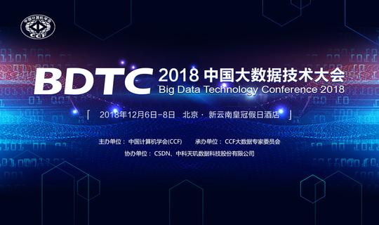 BDTC 2018 中国大数据技术大会