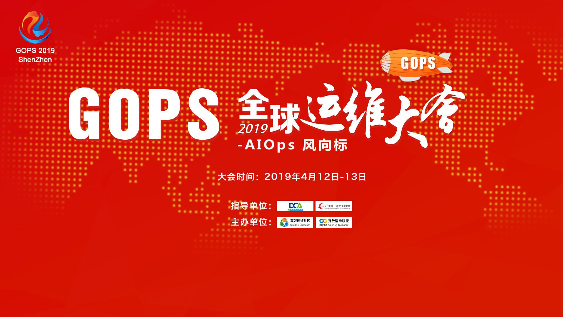 GOPS 全球运维大会2019·深圳站