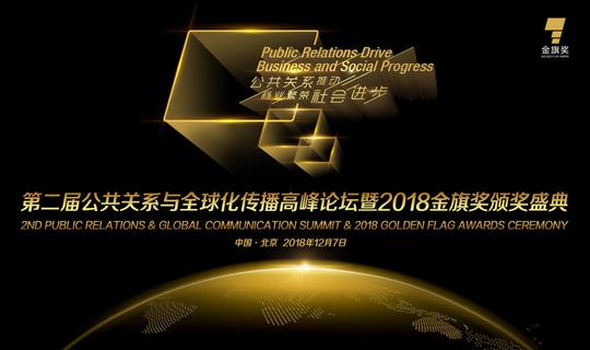 第二届公共关系与全球化传播高峰论坛暨2018金旗奖颁奖盛典系列活动