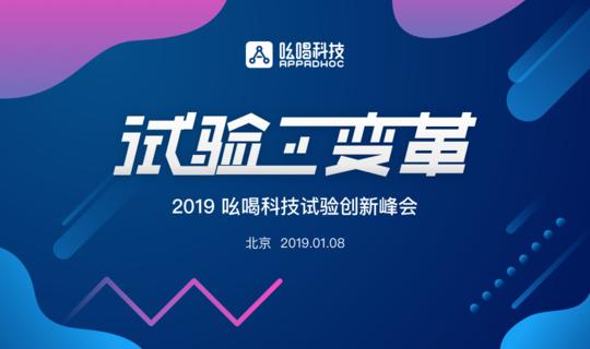 试验·变革 2019吆喝科技试验创新峰会