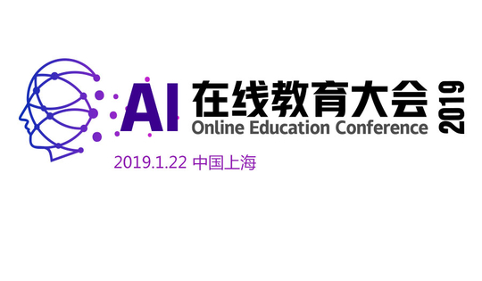 AI在线教育大会2019.1.22 上海