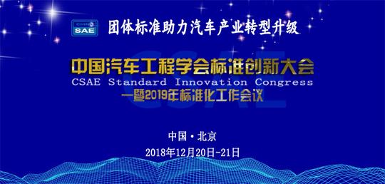 中国汽车工程学会标准创新大会暨2019年标准化工作会议