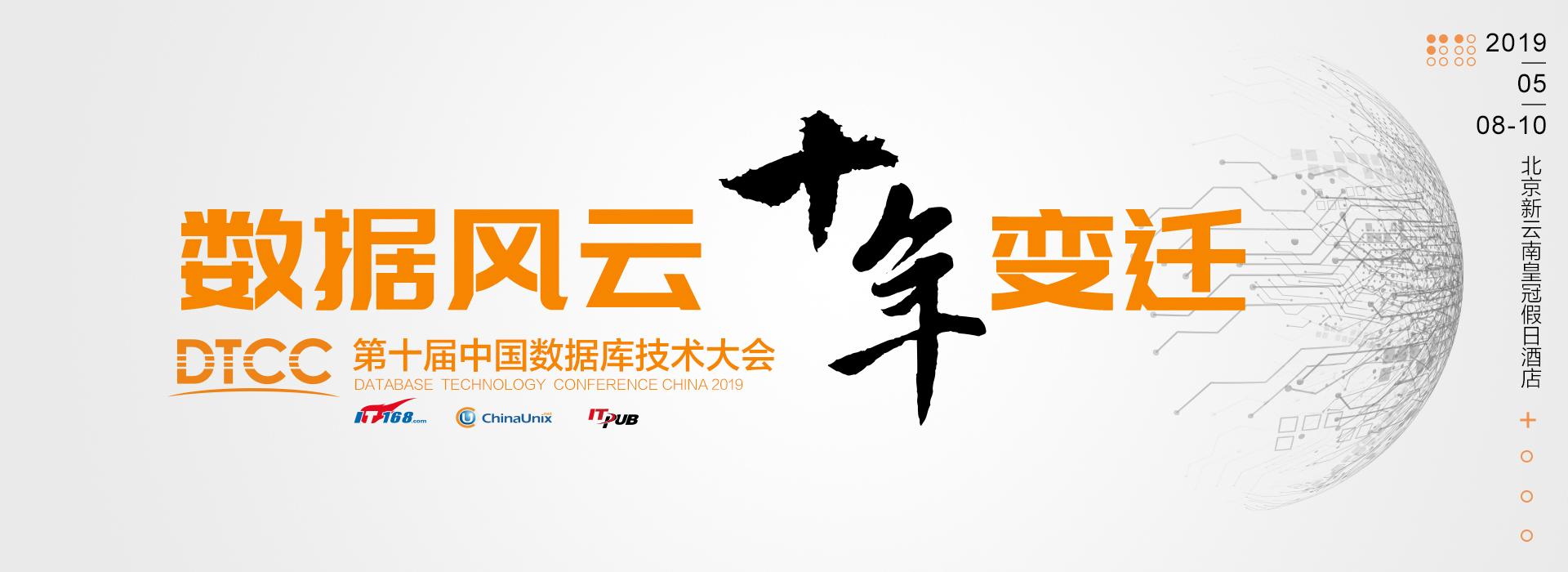 2019第十届中国数据库技术大会(DTCC2019)