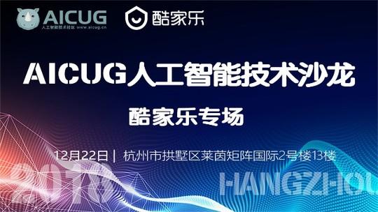 AICUG人工智能技术沙龙——酷家乐专场