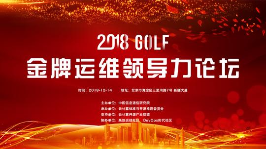 2018 GOLF 金牌运维领导力论坛