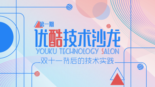 第一届优酷技术沙龙——双十一背后的技术实践