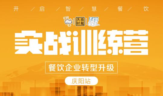 天财商龙餐企转型升级实战训练营-庆阳站