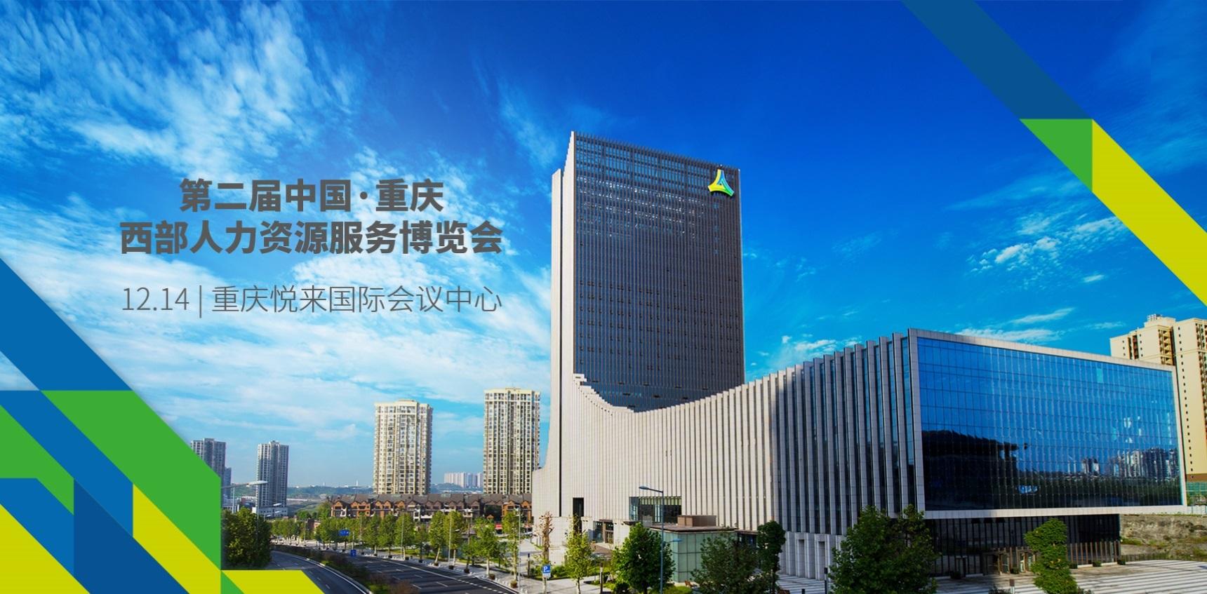 关于举办中国人力资源服务行业发展 系列活动(武汉场)的邀请函