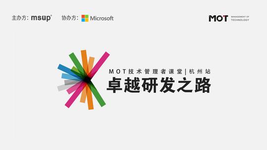 卓越研发之路 |  MOT杭州站——架构演进与AI算法