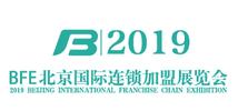 BFE丨北京国际连锁加盟展览会【官方发布】