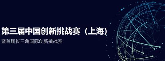 第三届中国创新挑战赛(上海)暨首届长三角创赛智能医疗专场