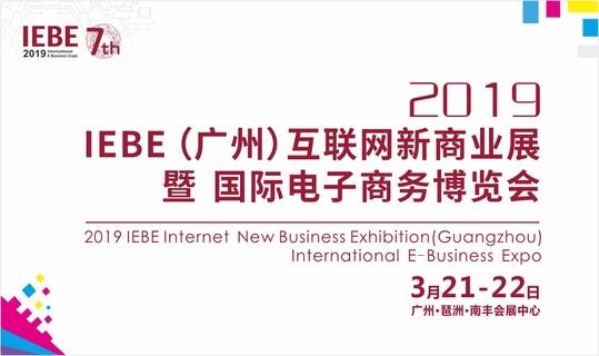 2019 IEBE(广州)互联网新商业展 暨国际电子商务博览会