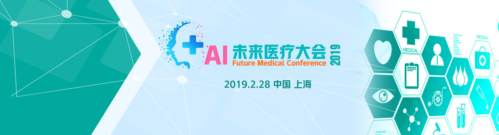 AI 未来医疗大会2019.2.28上海