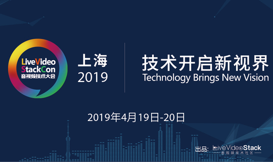 LiveVideoStackCon 2019 Audio and Video Technology Conference : Shanghai
