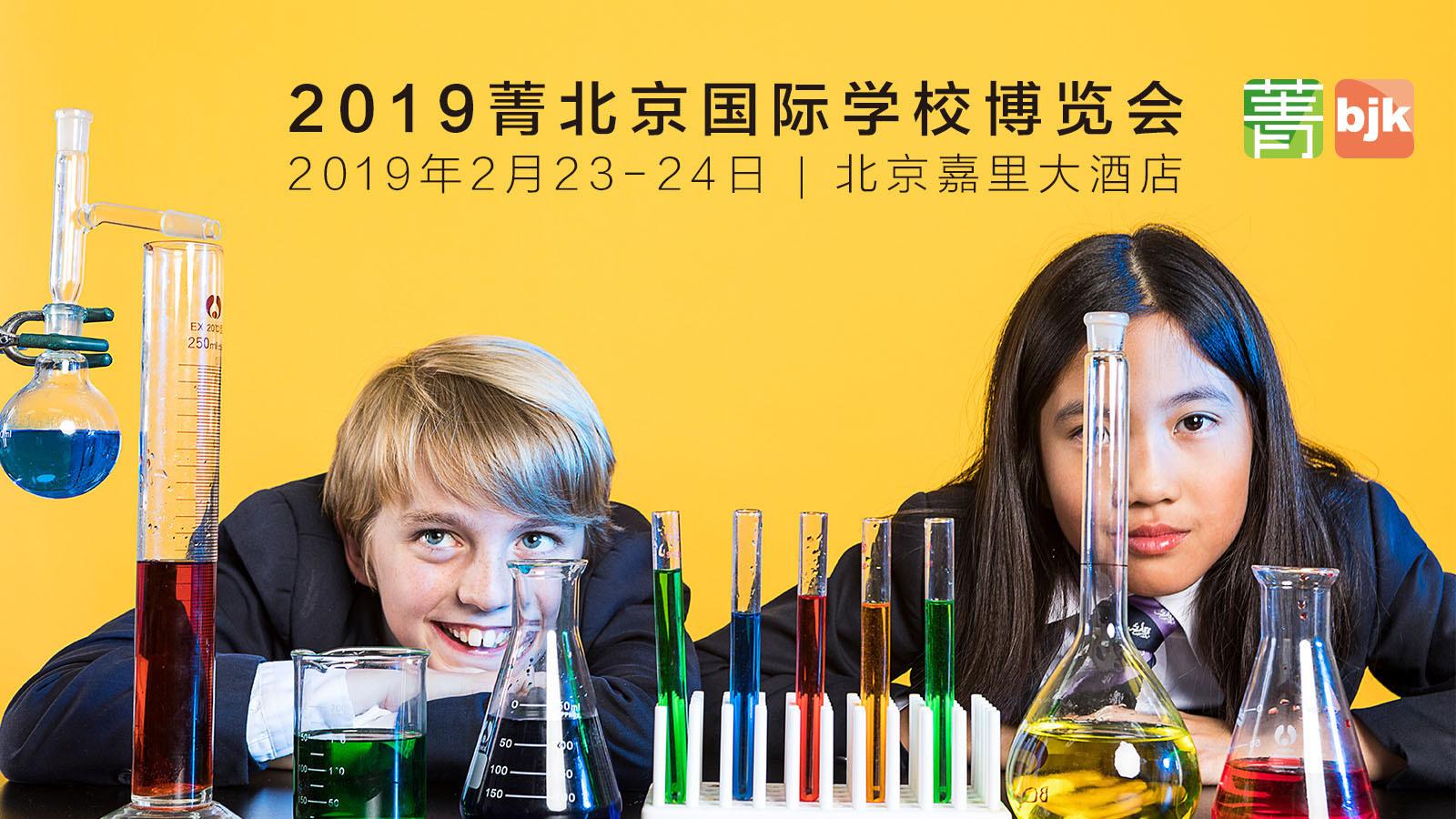 2019菁北京国际学校博览会