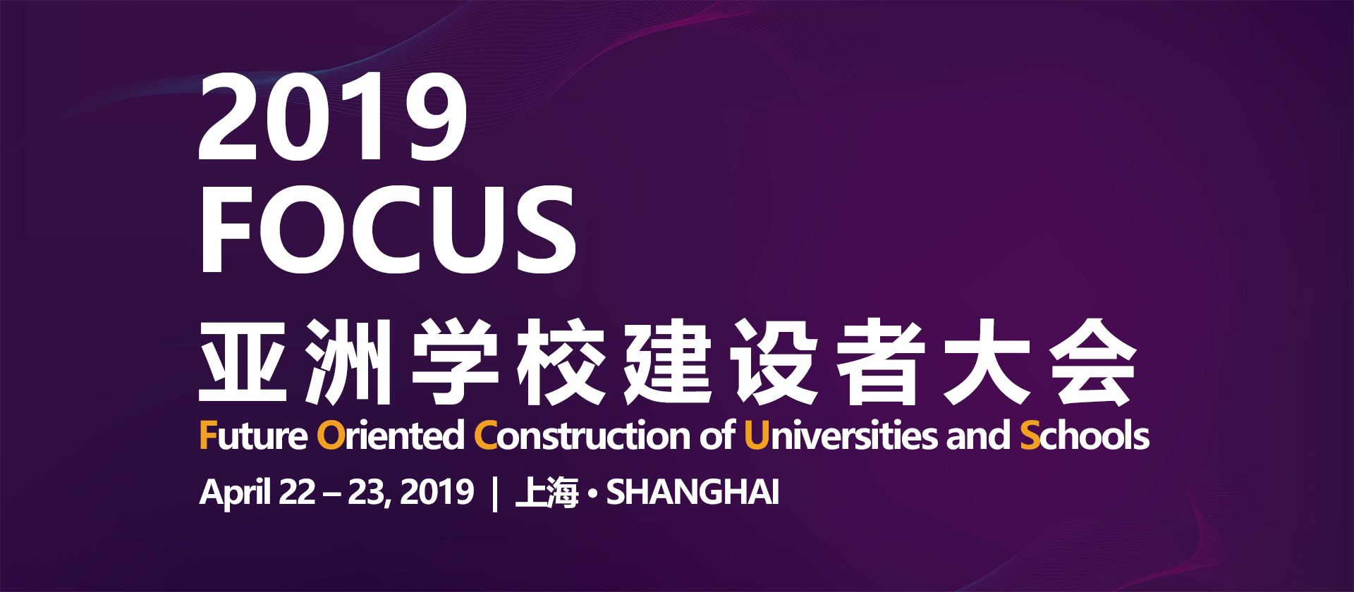 2019 FOCUS 亚洲学校建设者大会
