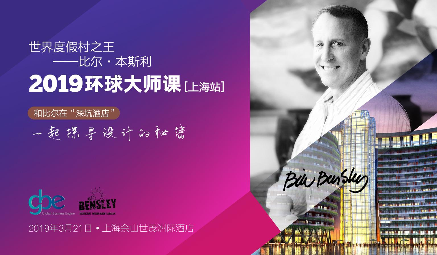 """""""世界奢华度假村之王""""比尔·本斯利2019环球大师课上海站-材料在线"""
