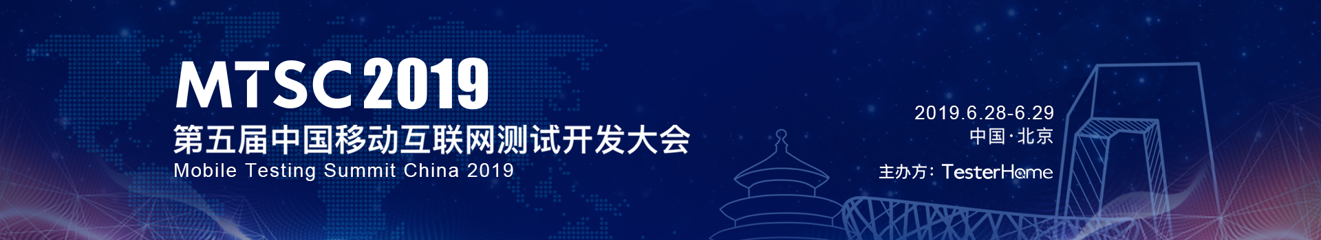 第五届移动互联网测试开发大会