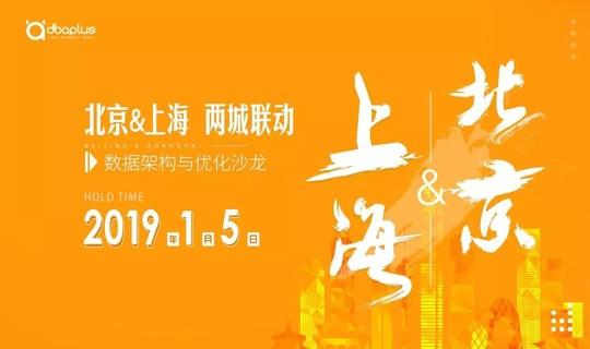 北京、上海齐发声,邀你共探数据架构与优化奥秘
