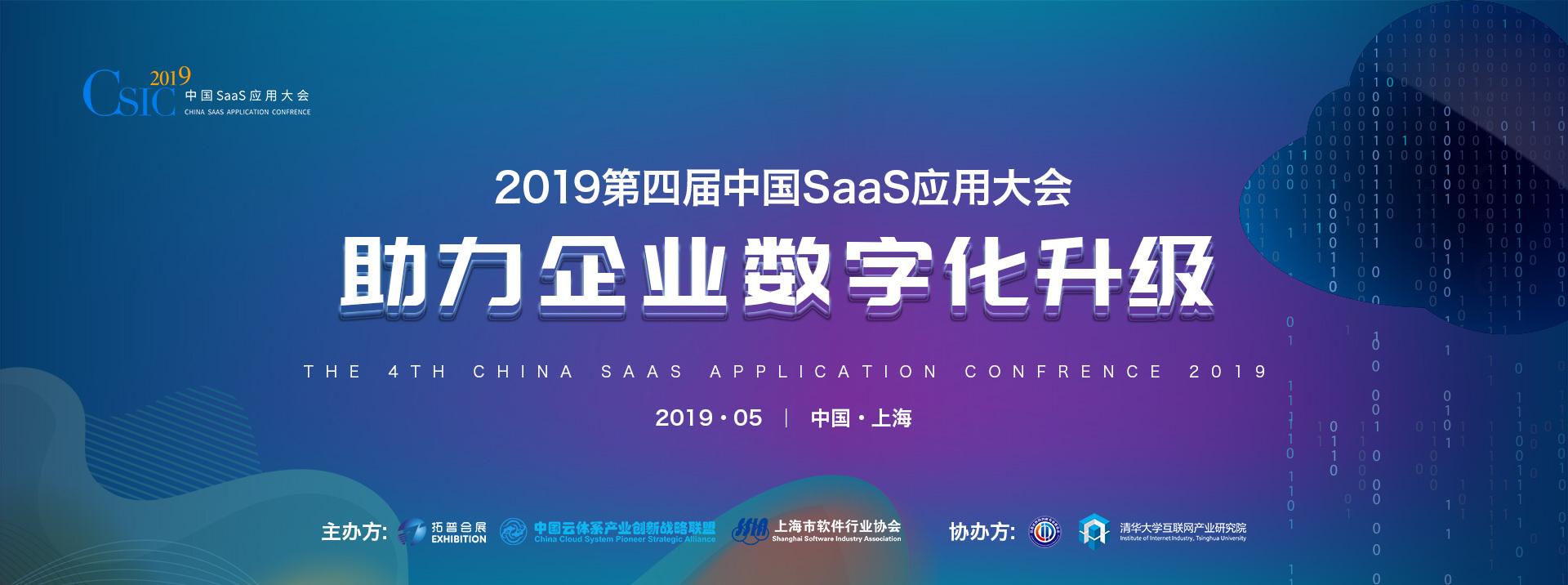 2019第四届中国SaaS应用大会 上海站