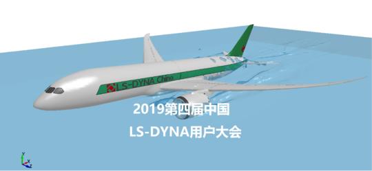 2019第四届中国LS-DYNA用户大会
