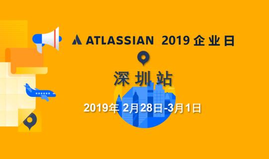 Atlassian 2019 企业日 - 深圳站