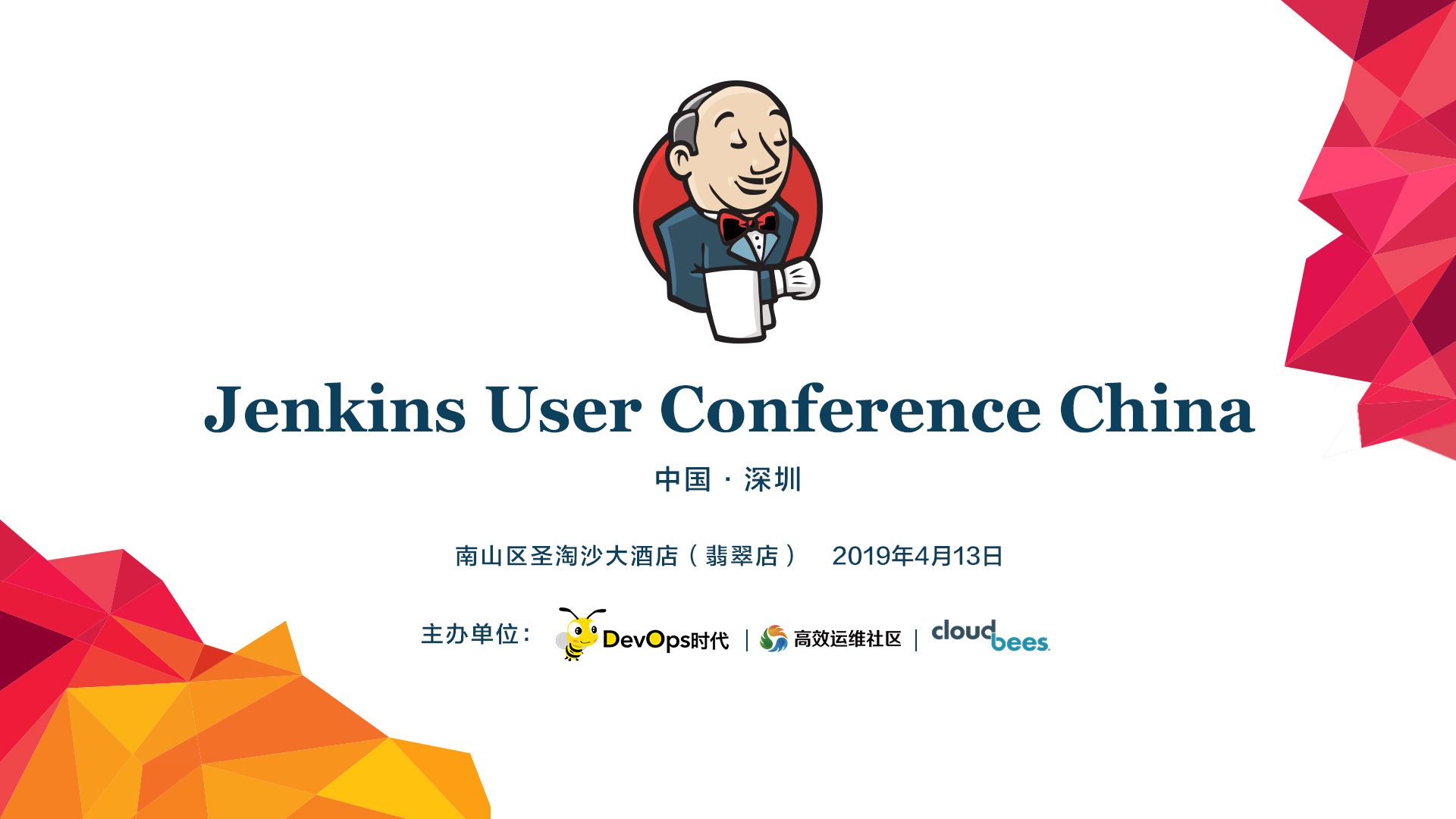 Jenkins User Conference China 2019 · 深圳站