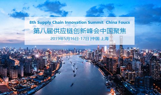 第八届供应链创新峰会2019中国聚焦