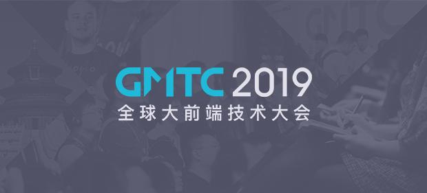 GMTC北京2019全球大前端技术大会