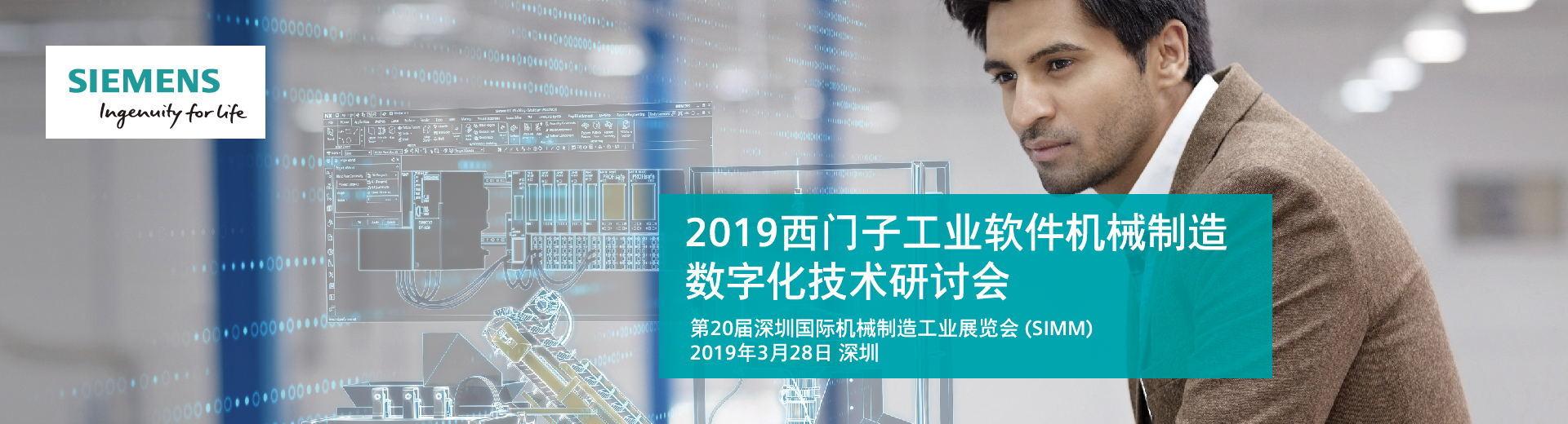 2019西门子工业软件机械制造数字化技术研讨会