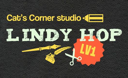 【摇摆舞Lindy Hop】零基础入门平日班 Monday每周一 03.04开始