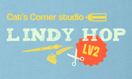 【Lindy Hop 2 周六班 06.29】 Lindy Hop Level 2 初级林迪 经典与欢乐