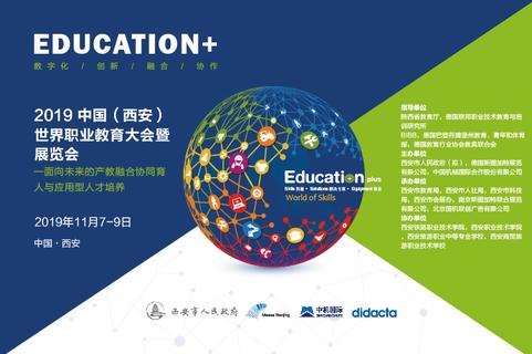 2019 中国(西安)世界职业教育 大会暨展览会