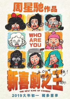 «Megabox影院» 觀看電影新喜劇之王2019年線上免費下載完整版 (粵語字幕)