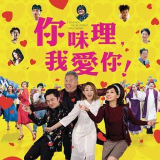 «Megabox影院» 觀看電影你咪理,我愛你!2019年線上免費下載完整版 (粵語字幕)