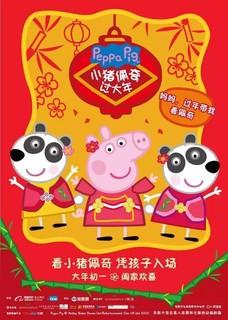 «Megabox影院» 觀看電影小豬佩奇過大年2019年線上免費下載完整版 (粵語字幕)