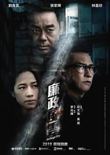 廉政風雲電影 Integrity 2019 線上看小鴨 HDmovie~HK