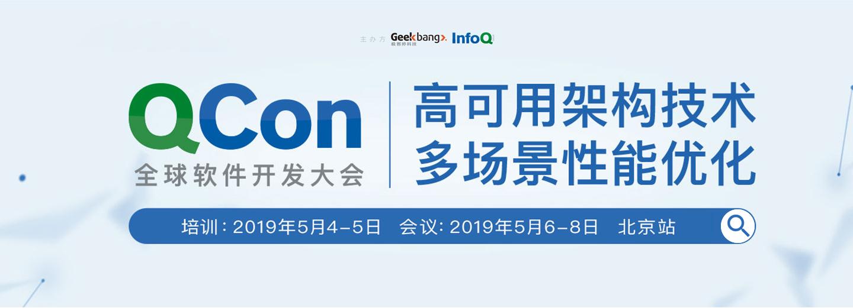 QCon全球软件开发大会2019【北京站】