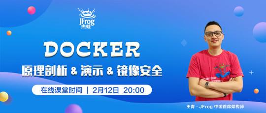 Docker 原理剖析,演示和 Docker 镜像安全
