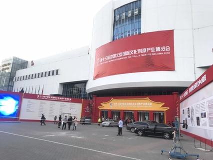 关于2019第14届北京文博会(时间变更通知)