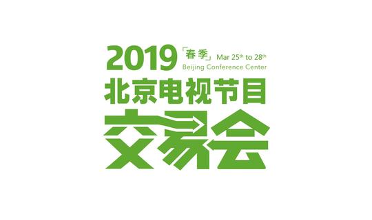 2019北京电视节目交易会(春季)