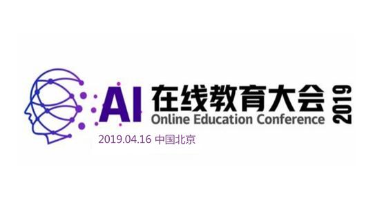AI在线教育大会2019.04.16 北京