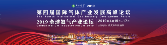 Fourth International Industrial Gas Development Forum and Global Helium Forum 2019