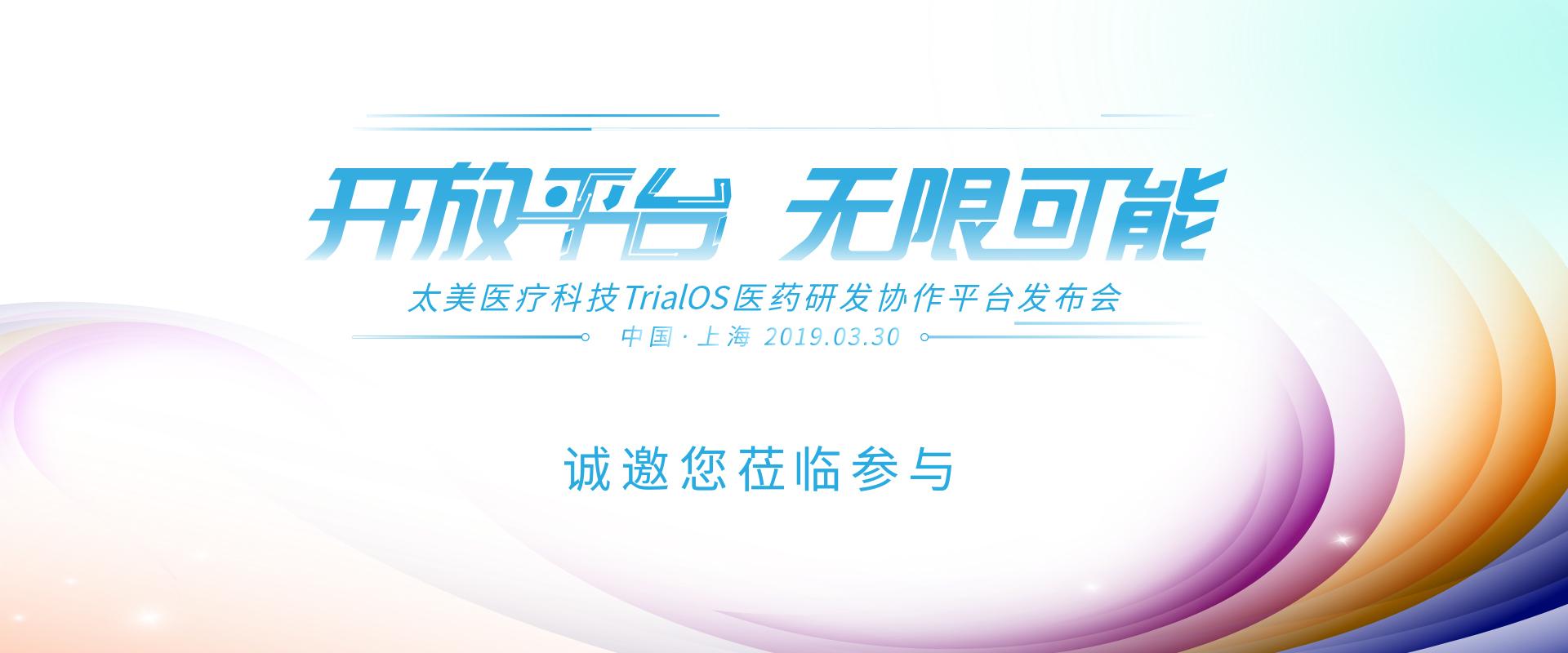 开放平台,无限可能——太美医疗科技TrialOS 医药研发协作平台发布会
