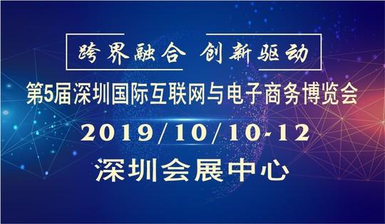 第5届深圳国际互联网与电子商务博览会--跨界融合 创新驱动