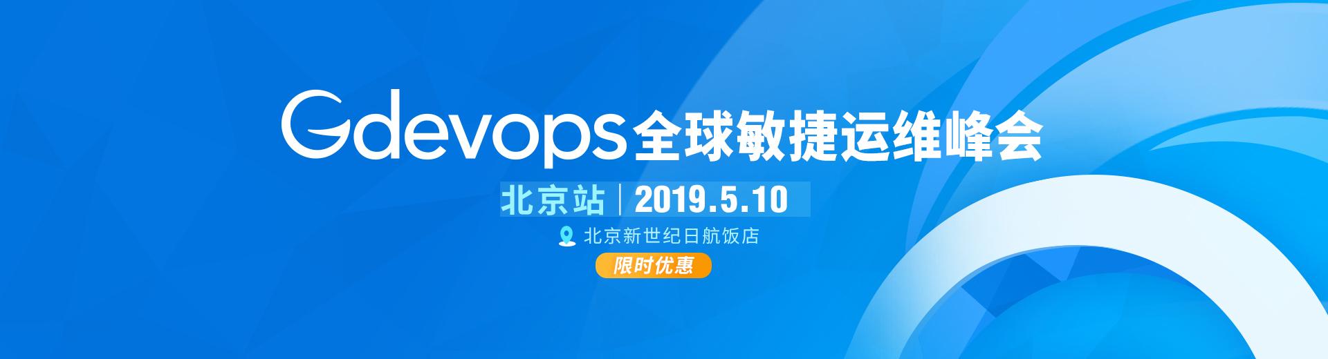 【票量紧张】2019年Gdevops全球敏捷运维峰会-北京站