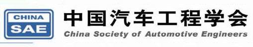 第19届亚太汽车工程年会-观众报名
